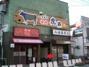 緑の建物と大きな牛の看板が目印! ちゃんぽん屋さんとお寿司屋さんの間の階段からお店へGO!!